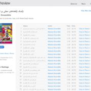 Namak-iTunes