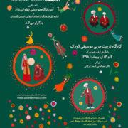 Gorgan 1398-Poster