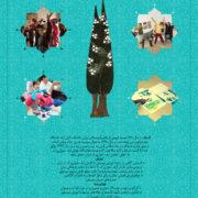 Adamak OSA Farsi Poster