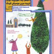 Poster-Shiraz3