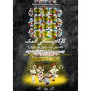 Adamak - Kargah Zemestan 99 - Poster - Instagram Final